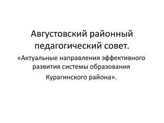 Августовский районный педагогический совет.