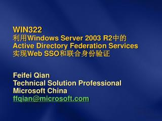 WIN322 利用 Windows Server 2003 R2 中的 Active Directory Federation Services 实现 Web SSO 和联合身份验证