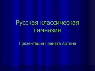Русская классическая гимназия