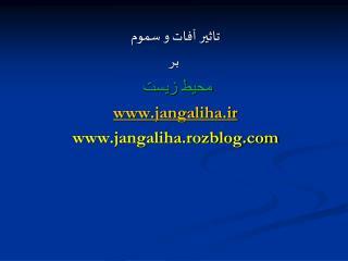 تاثیر آفات و سموم  بر  محیط زیست jangaliha.ir jangaliha.rozblog