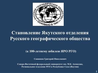 Саввинов  Григорий Николаевич Северо-Восточный федеральный университет им. М.К. Аммосова,
