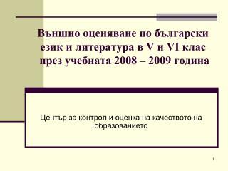 Външно оценяване по български език и литература в V и VІ клас  през учебната 2008 – 2009 година