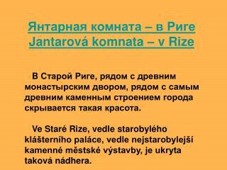 Янтарная комната – в Риге Jantarová komnata – v Rize