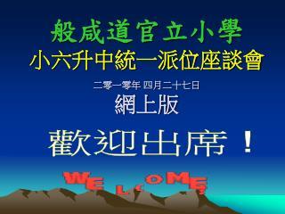 般咸道官立小學 小六升中統一派位座談會 二零一零年 四月二十七日 網上版