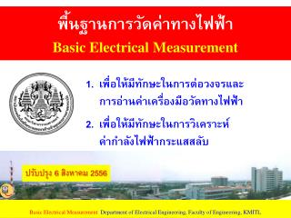 ???????????????????????? Basic Electrical Measurement