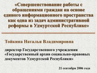 Тойкина Наталья Владимировна