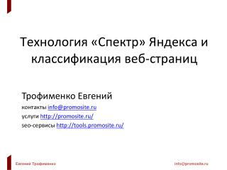 Технология «Спектр»  Яндекса  и классификация  веб-страниц