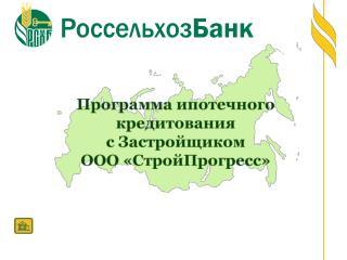 Программа ипотечного  кредитования  с Застройщиком  ООО « СтройПрогресс »