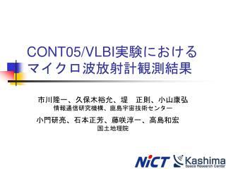 CONT05/VLBI 実験における マイクロ波放射計観測結果