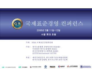 주최 :   KMA  국제표준경영위원회 주관  :    한국능률협회 경영인증원  (KMAR) 사단법인 한국능률협회  (KMA) 한국산업경영시스템학회  (KSIE)