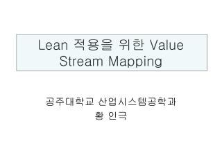 Lean  적용을 위한  Value Stream Mapping