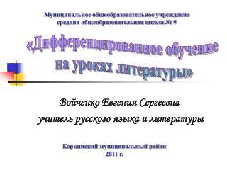 Войченко Евгения Сергеевна  учитель русского языка и литературы