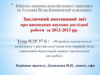 Керівник проекту: Демиденко Н.П., доцент,  кфн