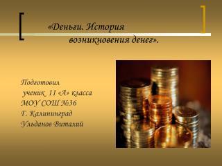«Деньги. История          возникновения денег».