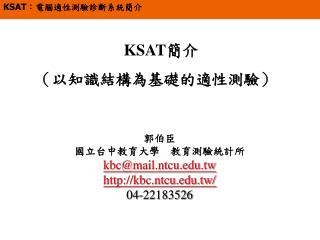 KSAT 簡介    (以知識結構為基礎的適性測驗)
