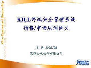 KILL 终端安全管理系统 销售 / 市场培训讲义