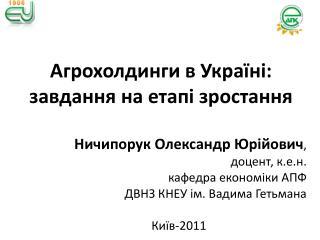 Агрохолдинги  в Україні: завдання на етапі зростання
