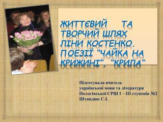 Підготувала вчитель української мови та літератури Пологівської  СРШ І – ІІІ ступенів №2