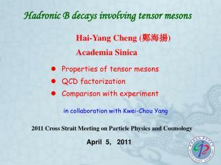 Hadronic B decays involving tensor mesons