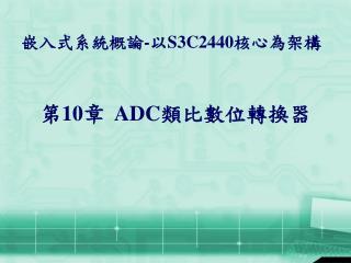 第 10 章   ADC 類比數位轉換器