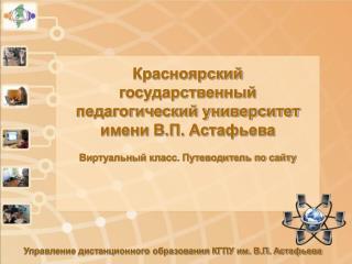 Красноярский государственный педагогический университет имени В.П. Астафьева