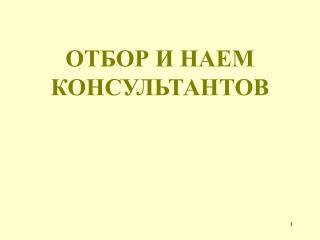 ОТБОР И НАЕМ КОНСУЛЬТАНТОВ
