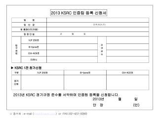 2013 KSRC  인증팀 등록 신청서