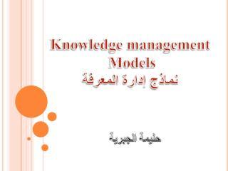 Knowledge management  Models نماذج إدارة المعرفة