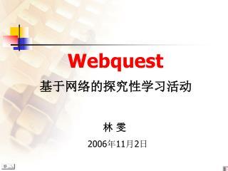 Webquest   基于网络的探究性学习活动