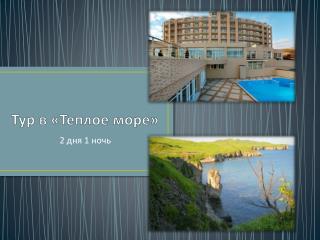 Тур в «Теплое море»