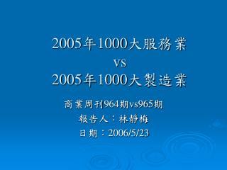 2005 年 1000 大服務業 vs 2005 年 1000 大製造業