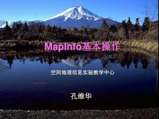 MapInfo 基本操作 空间地理信息实验教学中心