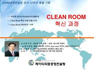 CLEAN ROOM 혁신 과정