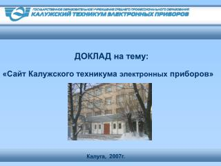 «Сайт Калужского техникума  электронных  приборов»