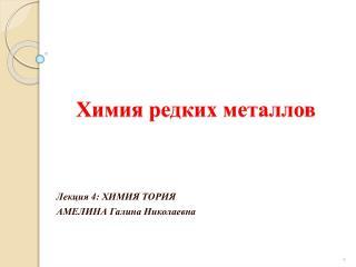 Химия редких металлов