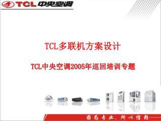 TCL 多联机方案设计 TCL 中央空调 2005 年巡回培训专题