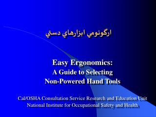 ارگونومي ابزارهاي دستي