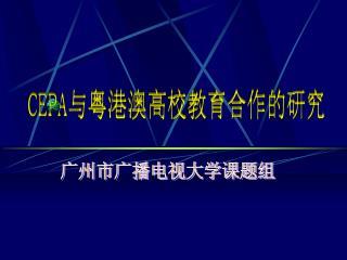 CEPA 与粤港澳高校教育合作的研究