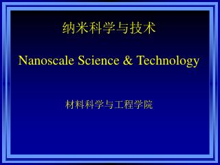 纳米科学与技术 Nanoscale Science & Technology 材料科学与工程学院