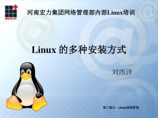 Linux  的多种安装方式
