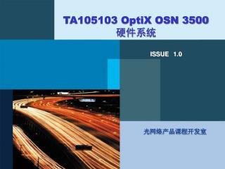 TA10510 3 OptiX OSN 3500  硬件系统