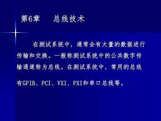 在测试系统中,通常会有大量的数据进行传输和交换。一般称测试系统中的公共数字传输通道称为总线。在测试系统中,常用的总线有 GPIB 、 PCI 、 VXI 、 PXI 和串口总线等。