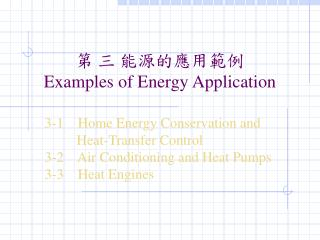 第 三 能源的應用範例 Examples of Energy Application