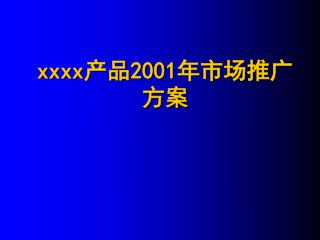 xxxx 产品 2001 年市场推广方案
