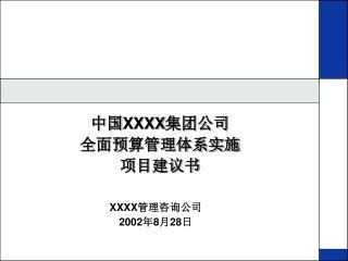 中国 XXXX 集团公司 全面预算管理体系实施 项目建议书