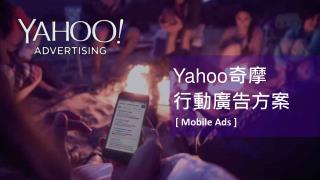 Yahoo ?? ??????  [ Mobile Ads ]