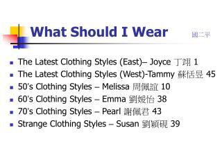 What Should I Wear       國二平