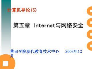 第五章  Internet 与网络安全