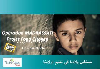 جمعية  همزة وصل - تونس