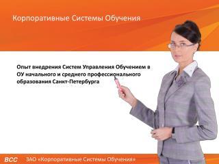 Корпоративные Системы Обучения